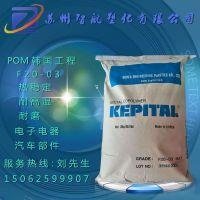 POM 韩国工程塑料 F20-03 阻燃 中粘度 聚甲醛 耐磨 热稳定