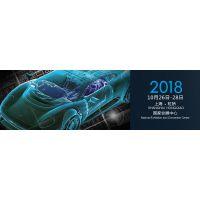 2018上海国际汽车商品交易会