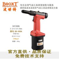 BOOXT波世特气动抽芯铆钉枪BX-500A气动拉钉枪铆钉枪拉帽枪包邮