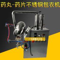 药丸-药片自动喷液不锈钢包衣机广州晨雕现货供应全自动600包衣机