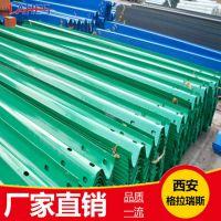 渭南富平县乡村道路安全防护护栏板西安格拉瑞斯厂专业生产