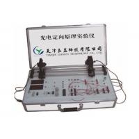 供应良益LGD-8光电定向原理实验仪