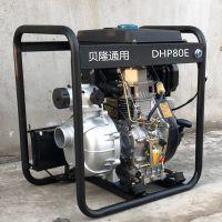 DPH80LE贝隆3寸高压水泵3寸柴油高压水泵铝泵