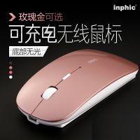 英菲克 M1充电无线鼠标省电静音电脑笔记本可爱游戏办公鼠标批发