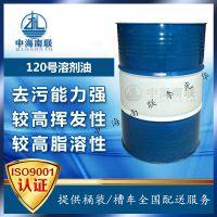 供应120号溶剂油-中石化优质120#白电油