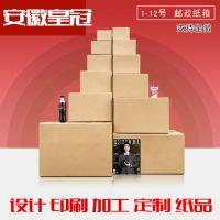 高档创意礼品包装纸盒印刷精美方形礼物纸盒情人节巧克力包纸盒