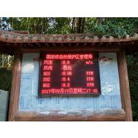 负离子含量监测 景区森林空气质量 厂家价格 奥斯恩