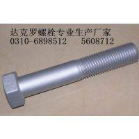 达克罗螺丝|迪克龙螺栓厂家|石标牌螺栓质量保证