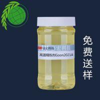 高浓高温精练剂Goon2021A 性能优异 处理后织物白度高