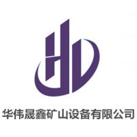 乌鲁木齐华伟晟鑫矿山设备有限公司