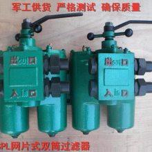 SPL-80 SPL-80X 双筒网片式过滤器
