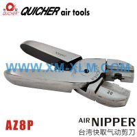 台湾原装正品快取QUICHER A型/端子压接替换刀/气剪刀头AZ8P