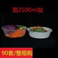 渭南一次性餐具批发/2500ml外卖打包盆/塑料冒菜麻辣烫碗/龙虾打包盒|瑞翔塑业