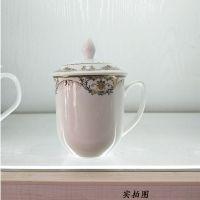 陶瓷会议骨瓷盖杯 中式骨质瓷带盖茶杯 酒店客房水杯定制logo印字