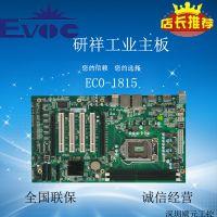 研祥主板 全新 EC0-1815V2NA(B) Q77芯片组的ATX结构单板电脑