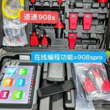 新款道通908汽车诊断仪道通MS906检测仪厂家