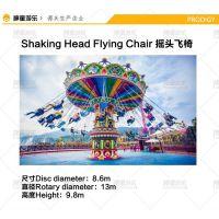 厂家直销公园游乐设备摇头飞椅
