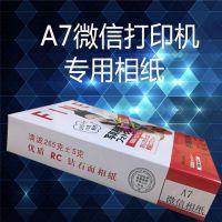 A7微信打印机专用相纸3寸照片纸LOMO卡印美图印立得自助印74x105