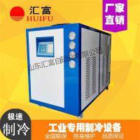 汇富高频炉专用冷水机 高频设备配套降温制冷机