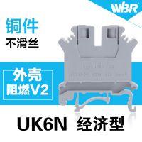 厂家接线端子直销,望博UK-6N经济不滑丝,成套通用导轨式端子排,USLKG对地接线连接器