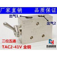 小金井钮子阀空气阀机械阀手扳阀气动阀TAC2-41V气动元件配件