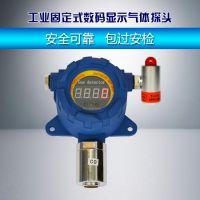 西安华凡HFT-EX固定式数码显示可燃气体检测仪报警器探头