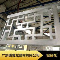 广东德普龙酒店装饰木纹铝窗花可订做厂家供应