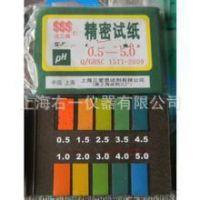 上海三爱思PH0.5-5精密试纸