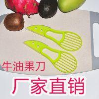 源头厂家直销牛油果刀 水果分割器三合一分离器 鳄梨切果器刮肉器