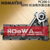 小松PC200-5勾机发动机机油散热器边盖18027299616小松200机油散热器外套