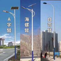 路灯 太阳能路灯 路灯厂家 专业路灯厂家 太阳能路灯厂家 新农村太阳能路灯 青海路灯 青海太阳能路灯