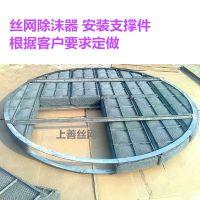 如何消除脱硫塔烟囱水蒸汽 安平上善丝网除雾器效率高 不锈钢 PP材质标准型
