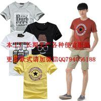 便宜韩版男装T恤 热销夏季男士半袖打底衫 百搭T恤跑江湖地摊产品棉白色