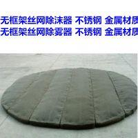 河北省安平县上善尾气处理除雾器环境整治欢迎选购