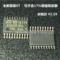 STM8S003F3P6 STM8S003F3P6TR 完全替代STM8S103F3P6T 原装芯片IC