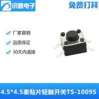 台湾讯普高寿命4.5*4.5*3.8/4.3/5.0正按表贴片式轻触开关TS-1009S