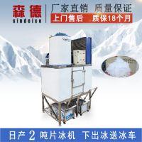 超市商用森德制冰机 日产2吨片冰制冰机 生鲜食品海产品保鲜片冰机