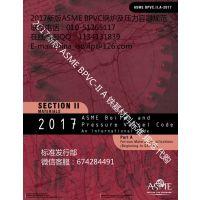 2017新版 ASME BPVC 锅炉压力容器规范 第II卷A:铁基材料标准