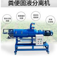 粪水无渣分离机 不锈钢粪水分离机 离心式固液脱水机