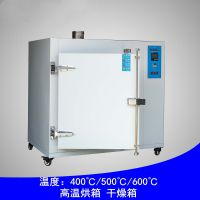 400℃高温工业烤箱 270升鼓风烘箱 热风循环 恒温数显 智能程控 佳兴成厂家直销 非标定制