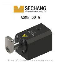 韩国 SECHANG ASM-160-EW-09-I-A19(MANDO)代理 ASUTEC
