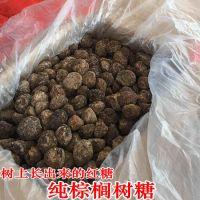 彝山香长期批发棕榈树糖棕榈糖椰糖原味红糖黑糖保质期12个月