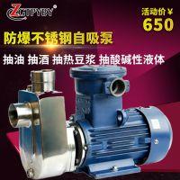 304不锈钢自吸泵耐酸碱离心泵耐高温泵抽酸泵化工泵抽酒食品泵