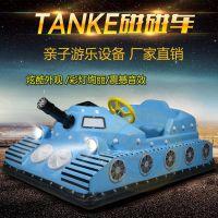 保定儿童电瓶车坦克战车碰碰车价格SNALE无线远程遥控管理方便