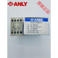 台湾安良ANLY原装正品三相相序保护继电器APR-4S AC220-440V