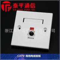 CATV有线电视面板,86型视频插座,CATV视频模块,有线电视终端盒