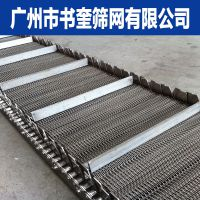 广州书奎筛网直接供应不锈钢链条网带 螺旋 食品输送带长城网带链板