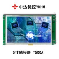 中达优控触摸屏5寸 嵌入式组态屏T500A技术支持