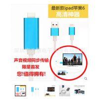 苹果手机iPhone6/6S/Plus/5s转HDMI连电视 苹果高清线转换视频线