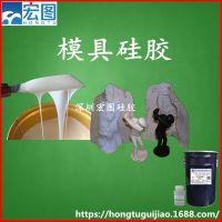 耐高温好脱模耐腐蚀没小孔的玻璃钢树脂工艺品模具硅胶免费拿样测试